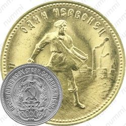 Золотая монета червонец 1975, сеятель