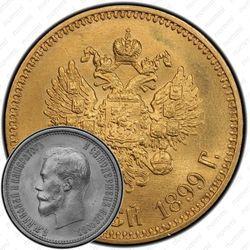 Золотая монета 10 рублей 1899, АГ
