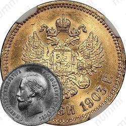 Золотая монета 10 рублей 1903, АР