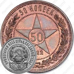 Медная монета 50 копеек 1922