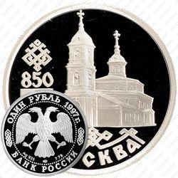 Серебряная монета 1 рубль 1997, собор