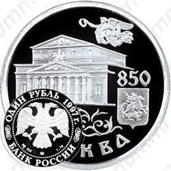 Серебряная монета 1 рубль 1997, театр