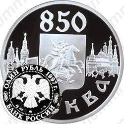 Серебряная монета 1 рубль 1997, герб