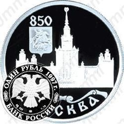 Серебряная монета 1 рубль 1997, университет