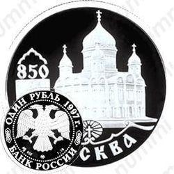 Серебряная монета 1 рубль 1997, храм