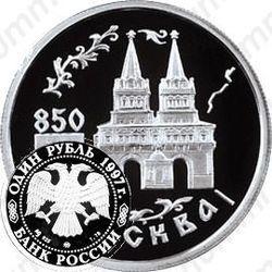 Серебряная монета 1 рубль 1997, ворота