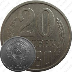 20 копеек 1980, перепутка (аверс штемпель 3.1 от 3 копеек 1978)