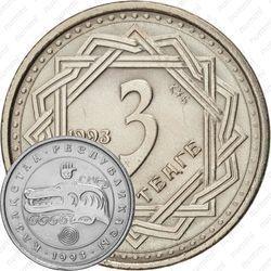 Монета из нейзильбера 3 тенге 1993