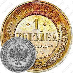 1 копейка 1913, СПБ