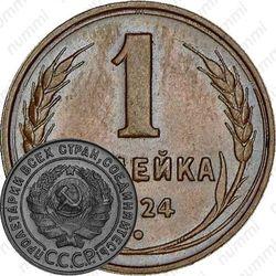 1 копейка 1924, гурт гладкий