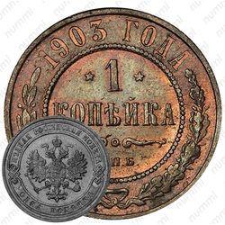 Медная монета 1 копейка 1903, СПБ