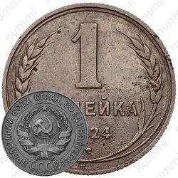 Медная монета 1 копейка 1924, перепутка