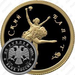 25 рублей 1993, балет (ММД)