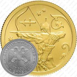 25 рублей 2005, Стрелец