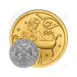 25 рублей 2005, Водолей