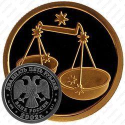Золотая монета 25 рублей 2002, Весы