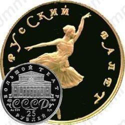 Золотая монета 25 рублей 1991, балерина (ЛМД)