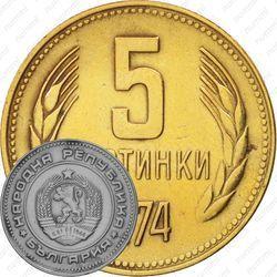 Латунная монета 5 стотинок 1974