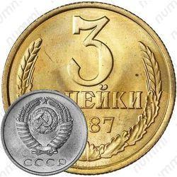 Железная монета 3 копейки 1987