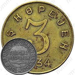 3 копейки 1934, Тува
