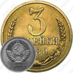 Латунная монета 3 копейки 1980