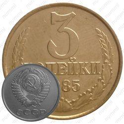 Латунная монета 3 копейки 1985, частый гурт