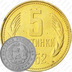 Латунная монета 5 стотинок 1962