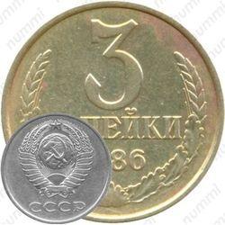 Латунная монета 3 копейки 1986, частый гурт