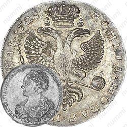1 рубль 1725, Екатерина I, московский тип, портрет влево, нижние перья хвоста орла вниз