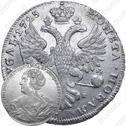"""1 рубль 1725, СПБ, Екатерина I, петербургский тип, портрет влево, СПБ под орлом, """"САМОДЕРЖИЦА"""""""