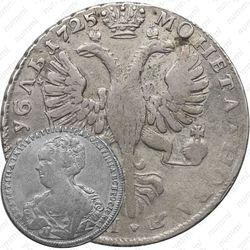 """1 рубль 1725, СПБ, Екатерина I, петербургский тип, портрет влево, СПБ в начале круговой надписи аверса, """"САМОДЕРИЦА"""""""