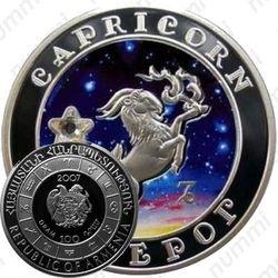 100 драмов 2007, козерог