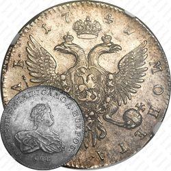 Серебряная монета 1 рубль 1741, СПБ, Иоанн, гурт надпись