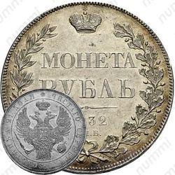 Серебряная монета 1 рубль 1832, СПБ-НГ, венок 8 звеньев
