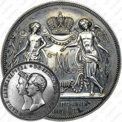 Серебряная монета 1 рубль 1841, свадьба Александра Николаевича (СПБ-HI)