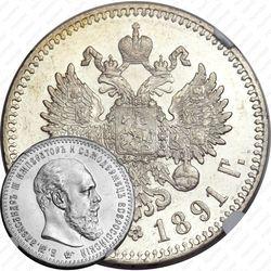 1 рубль 1891, (АГ), голова малая