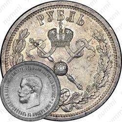 1 рубль 1896, коронация Николая II
