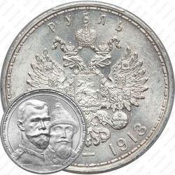 1 рубль 1913, дом Романовых