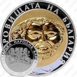 10 левов 2005, золотая маска