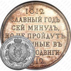 Серебряная монета 1 рубль 1912, война 1812 года