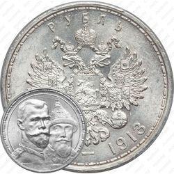 Серебряная монета 1 рубль 1913, дом Романовых