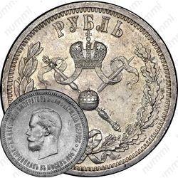 Серебряная монета 1 рубль 1896, коронация Николая II