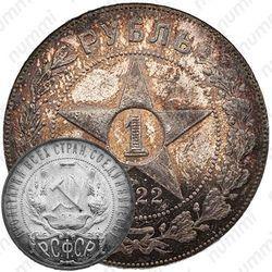 Серебряная монета 1 рубль 1922, АГ