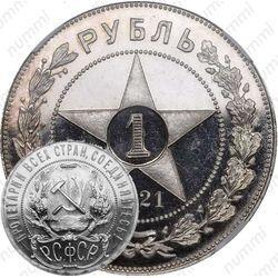 Серебряная монета 1 рубль 1921, АГ
