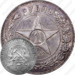 Серебряная монета 1 рубль 1922, ПЛ