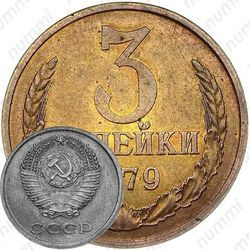 Латунная монета 3 копейки 1979
