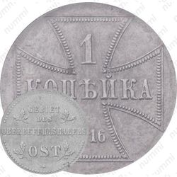 1 копейка 1916, германская оккупация (А)