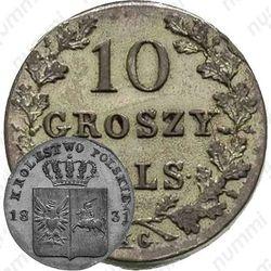 10 грошей 1831, KG, лапы орла прямые