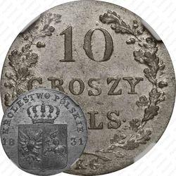 10 грошей 1831, KG, лапы орла согнуты