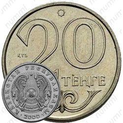 Монета из нейзильбера 20 тенге 2000